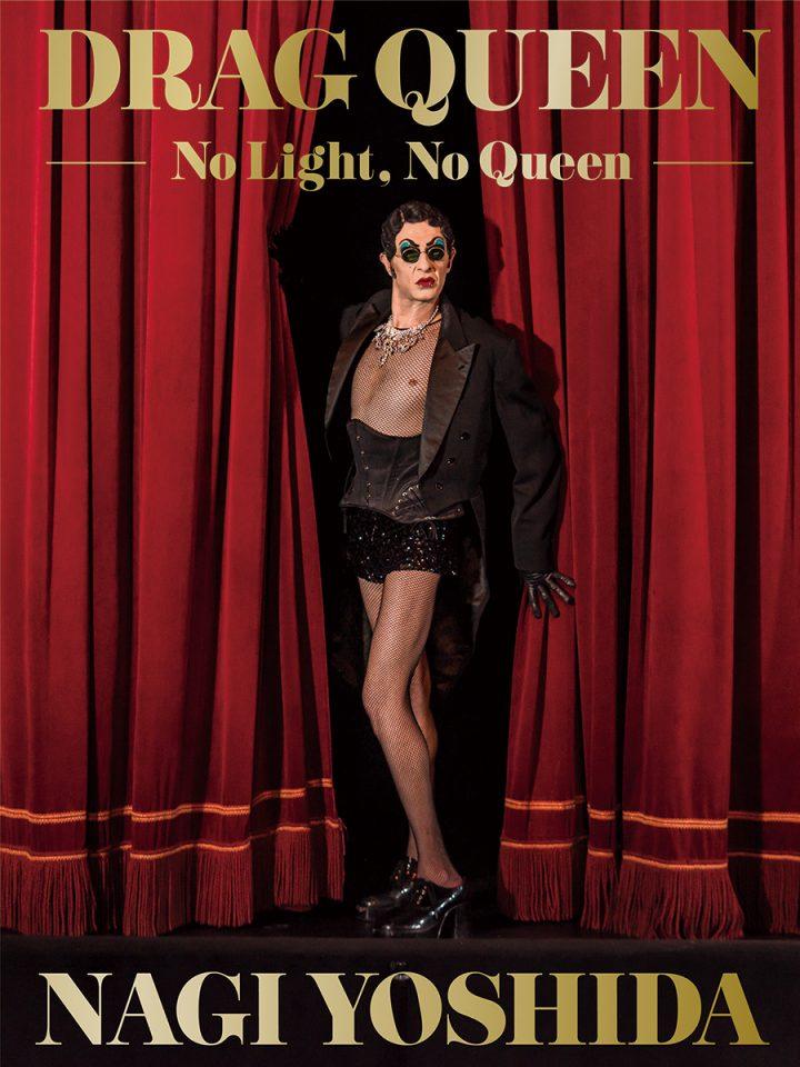 ヨシダナギ作品集「DRAG QUEEN - No Light, No Queen -」